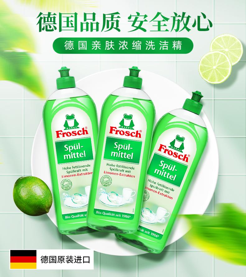 德国 Frosch 柠檬浓缩餐具洗洁液750ml