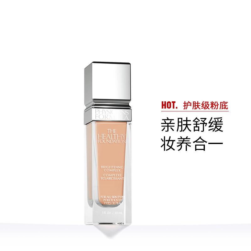 【渠道专供】美国PF元气舒缓粉底液(自然白) 30ml