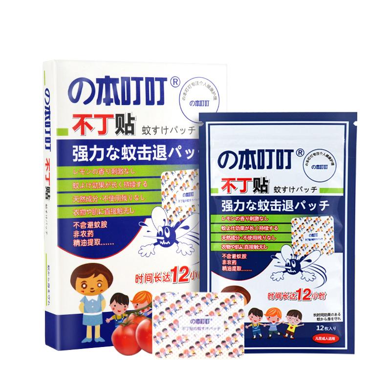 【一般贸易】日本 の本叮叮 驱蚊贴 12枚