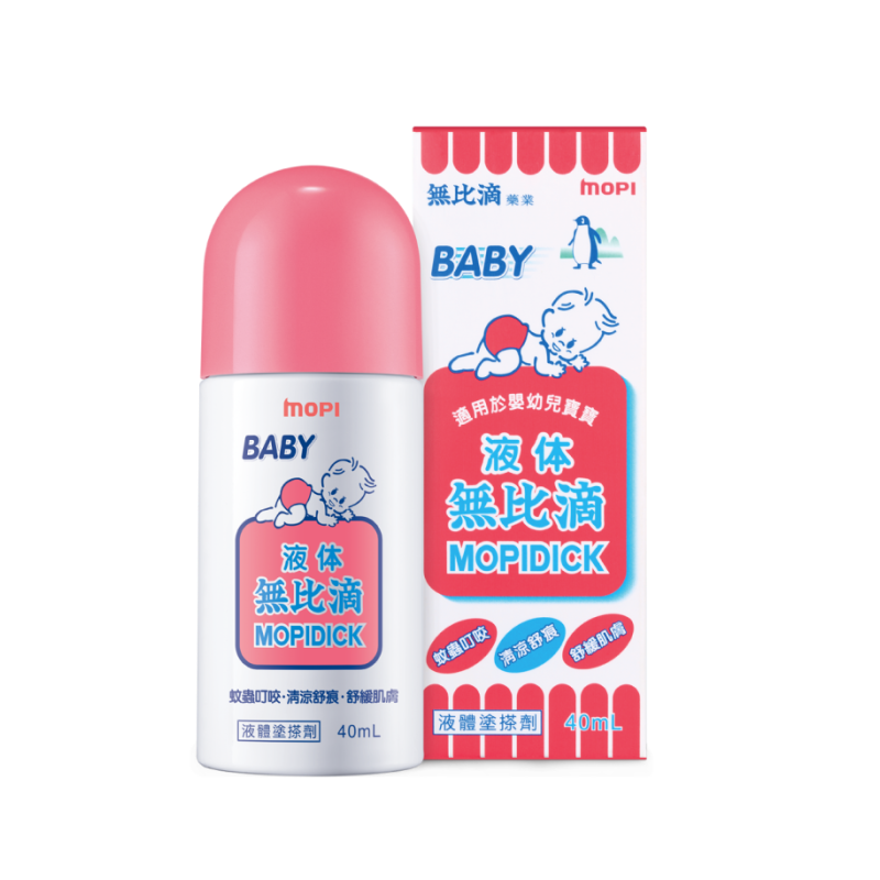 【一般贸易】韩国 MOPIDICK无比滴 蚊虫叮咬儿童清凉驱蚊止痒舒缓液孕 婴幼儿专用40ml