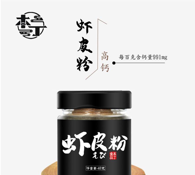 【国内贸易】本丁 虾皮粉 40g