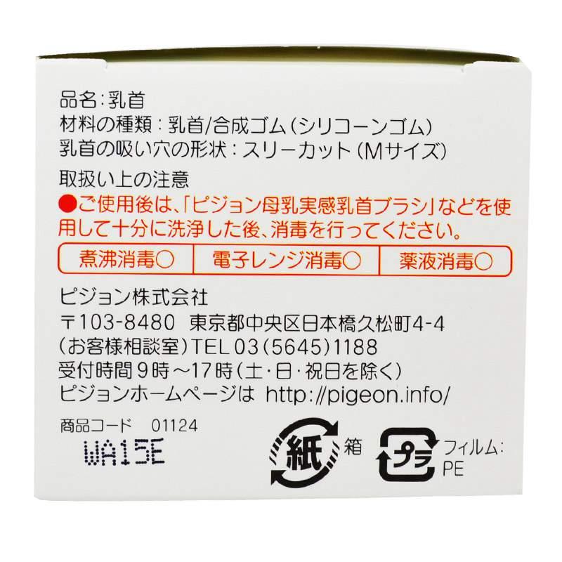 Pigeon 日本 贝亲 三月婴儿奶嘴 M号 两个装 10g