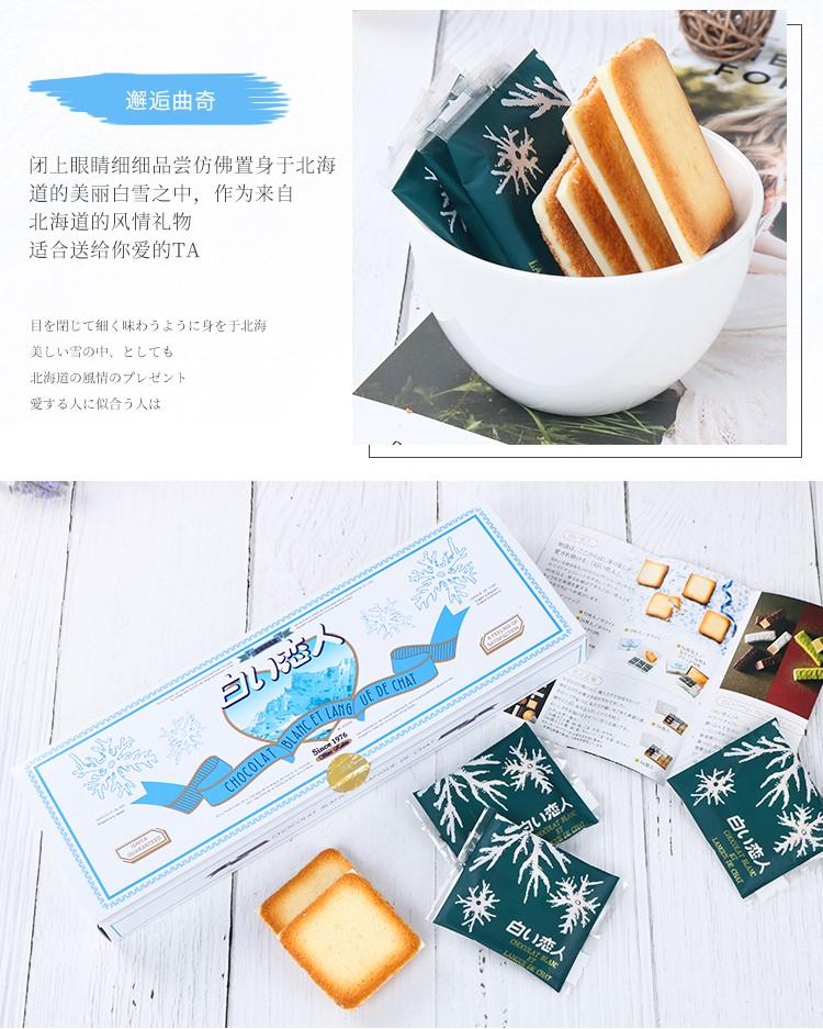 白色恋人 日本 白巧克力夹心饼干 9枚-行云全球汇