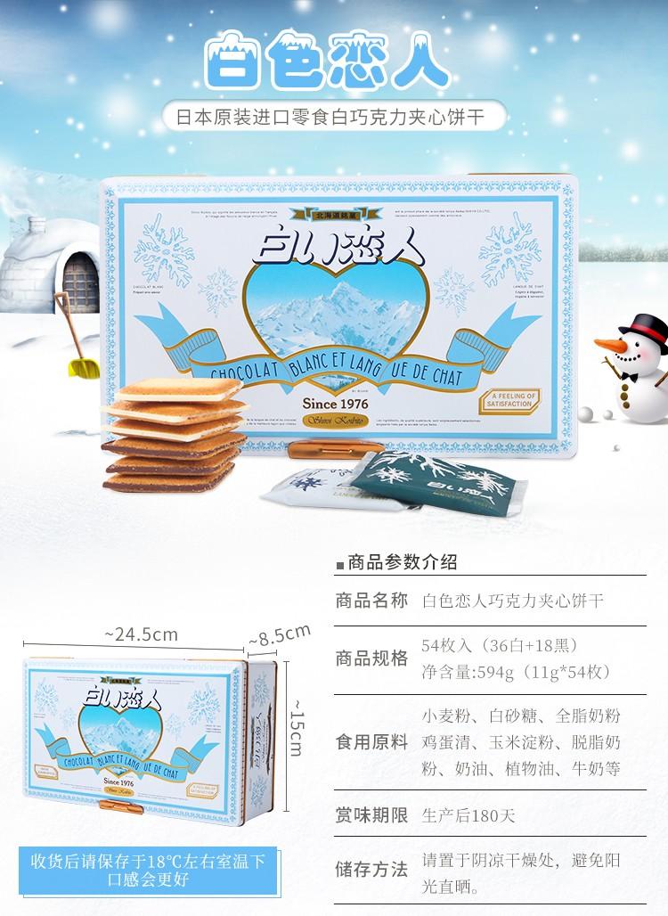 白色恋人 日本 黑白巧克力混合夹心饼干54枚-行云全球