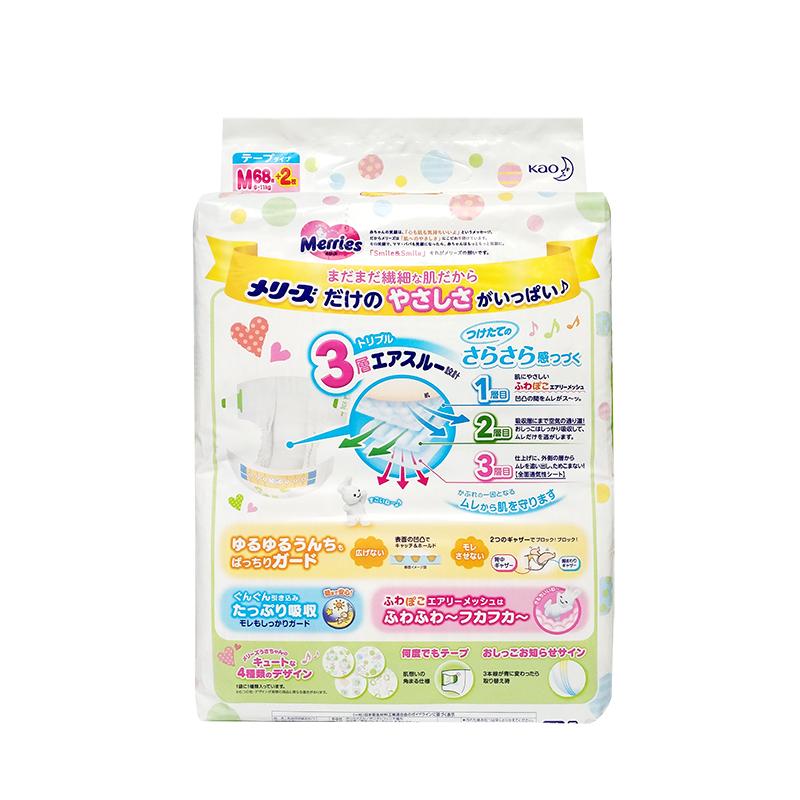 Merries 日本花王纸尿裤 阿卡佳小增量M68+2 周年版