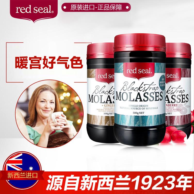 【一般贸易】新西兰Red Seal红印 生姜味黑糖 500g