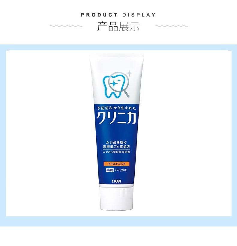 【一般贸易】Lion日本狮王酵素牙膏 (温和薄荷)  130g/支