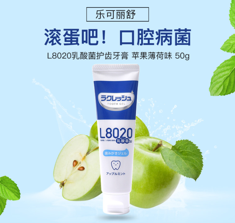 日本乐可丽舒乳酸菌牙膏50g(苹果薄荷味)